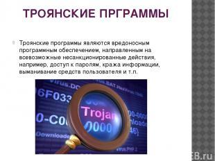 ТРОЯНСКИЕ ПРГРАММЫ Троянские программы являются вредоносным программным обеспече