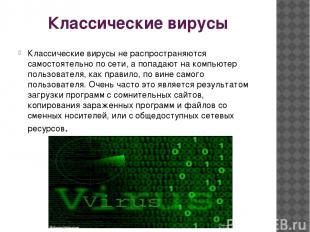 Классические вирусы Классические вирусы не распространяются самостоятельно по се