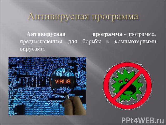 Антивирусная программа-программа, предназначенная для борьбы с компьютерными вирусами.