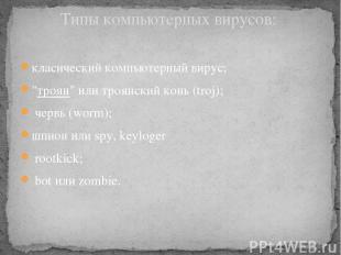 """класический компьютерный вирус; """"троян"""" или троянский конь (troj); червь (worm)"""