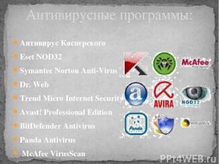Антивирус Касперского Eset NOD32 Symantec Norton Anti-Virus Dr. Web Trend Micro