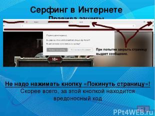 Серфинг в Интернете Правила защиты Не надо нажимать кнопку «Покинуть страницу»!