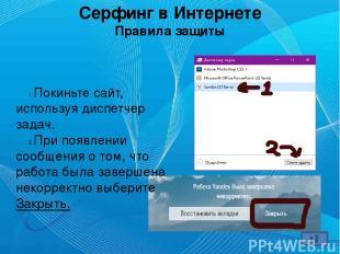 Серфинг в Интернете Правила защиты Покиньте сайт, используя диспетчер задач. При