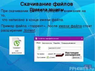 Скачивание файлов Правила защиты Однако, бывают случаи, когда в имени файла все