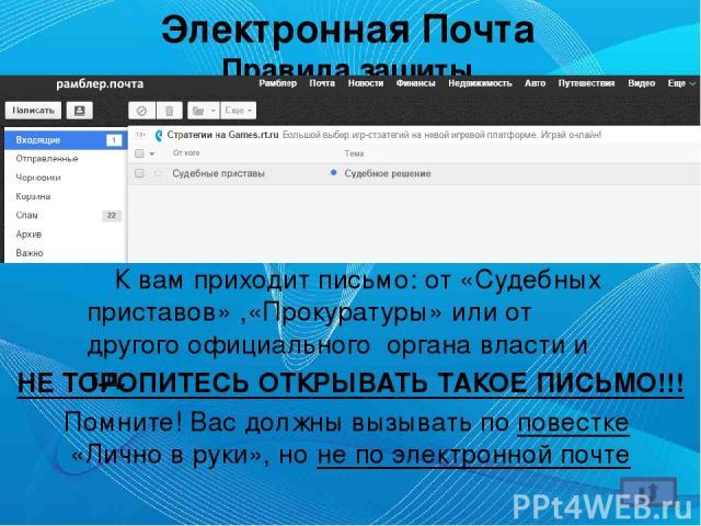 Электронная Почта Правила защиты Допустим, письмо открыто Никогда не скачивайте вложенные в письмо файлы, полученные от сомнительных источников! Файл может выглядеть как документ MS Word, но расширение .exe говорит, что это вирус.