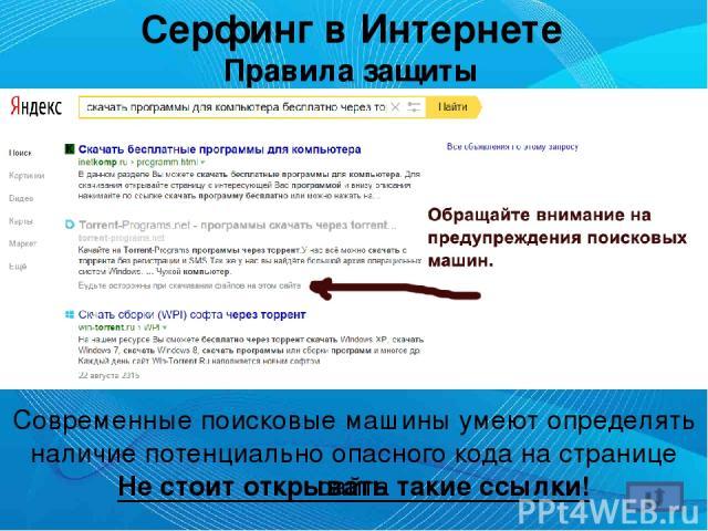 - Серфинг в Интернете - Скачивание файлов - Электронная почта Злоумышленники получают доступ к данным посредством использования вирусов. Пути распространения: