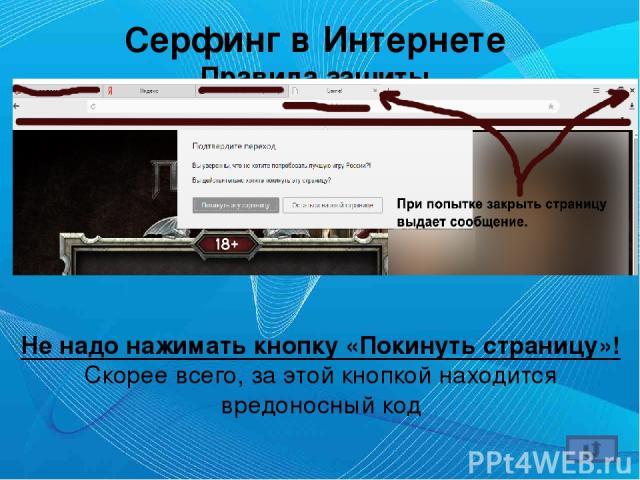 Серфинг в Интернете Правила защиты Не надо нажимать кнопку «Покинуть страницу»! Скорее всего, за этой кнопкой находится вредоносный код