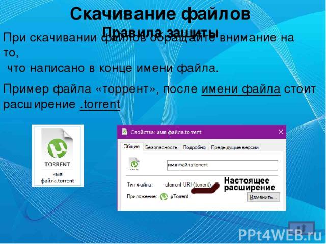 Скачивание файлов Правила защиты Однако, бывают случаи, когда в имени файла все отображено правильно, тогда поможет «Свойство файла». Имя файла состоит из двух частей, разделенных точкой. Расширение файла указывает, что этот исполняемый файл - вирус…