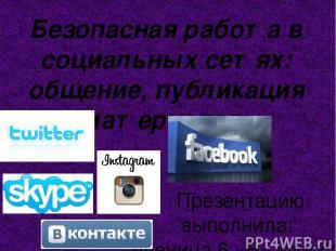 Безопасная работа в социальных сетях: общение, публикация материалов. Презентаци