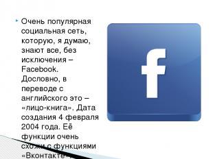 Очень популярная социальная сеть, которую, я думаю, знают все, без исключения –