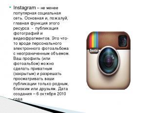 Instagram – не менее популярная социальная сеть. Основная и, пожалуй, главная фу