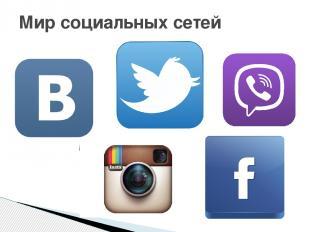 Мир социальных сетей
