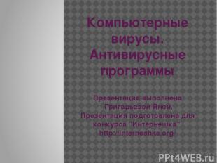 Компьютерные вирусы. Антивирусные программы Презентация выполнена Григорьевой Ян
