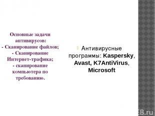 Основные задачи антивирусов: - Сканирование файлов; - Сканирование Интернет-траф