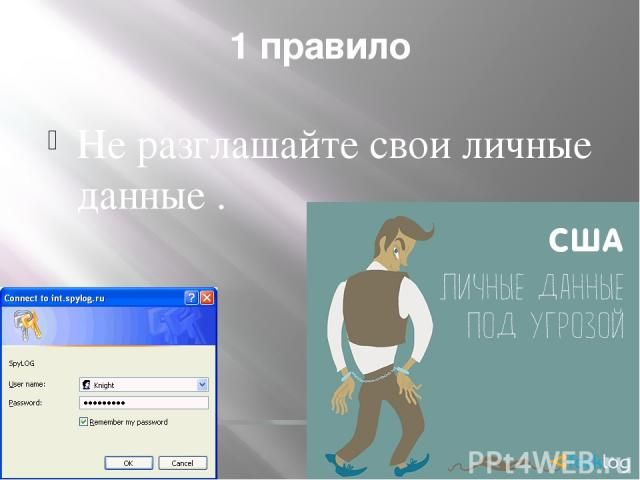1 правило Не разглашайте свои личные данные .