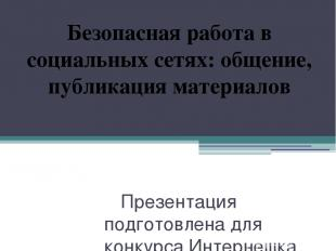 Презентация подготовлена для конкурса Интернешкаhttp://interneshka.org/. Подгот