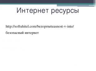 Интернет ресурсы http://softuhitel.com/bezoprneteasnost-v-inte/ безопасный интер