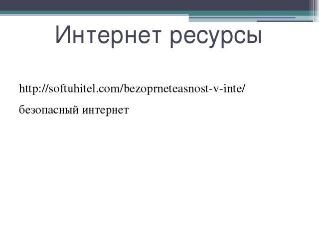 Интернет ресурсы http://softuhitel.com/bezoprneteasnost-v-inte/ безопасный интернет