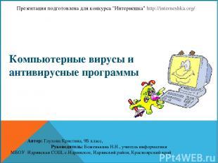 Компьютерные вирусы и антивирусные программы Презентация подготовлена для конкур