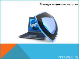 Методы защиты от вирусов
