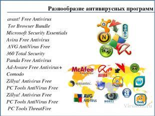 avast! Free Antivirus Tor Browser Bundle Microsoft Security Essentials Avira Fre