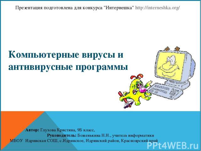 Компьютерные вирусы и антивирусные программы Презентация подготовлена для конкурса