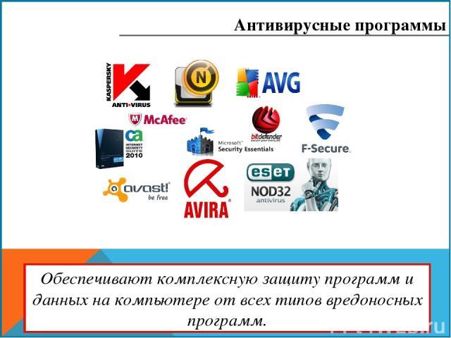 Антивирусные программы Обеспечивают комплексную защиту программ и данных на компьютере от всех типов вредоносных программ.