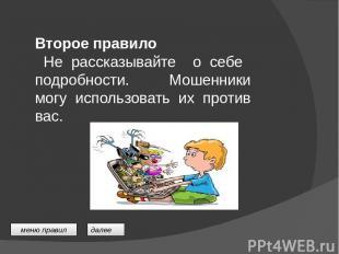 Работу выполнил: Ученик 6 класса МКОУ Старо-Тарабинская ООШ имени Героев Советск