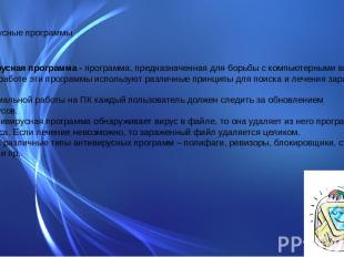 Антивирусные программы Антивирусная программа - программа, предназначенная для б