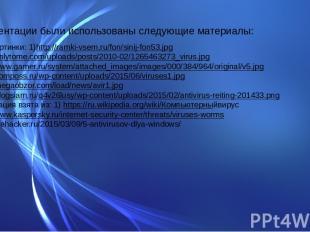 В презентации были использованы следующие материалы: Фон и картинки: 1)http://ra