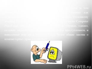 Создание и распространение вредоносных программ (в том числе вирусов) преследует