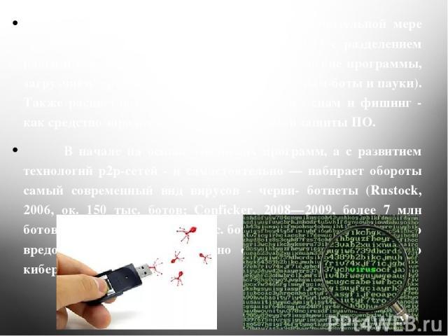 Кроме того, монолитные вирусы в значительной мере уступают место комплексам вредоносного ПО с разделением ролей и вспомогательными средствами (троянские программы, загрузчики/ дропперы, фишинговые сайты, спам-боты и пауки). Также расцветают социальн…