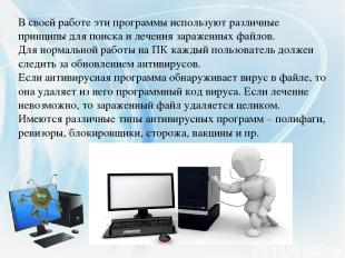 В своей работеэти программыиспользуют различные принципы для поиска и лечения