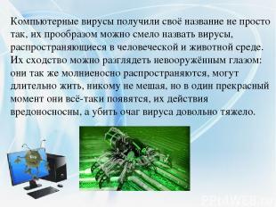 Компьютерные вирусы получили своё название не просто так, их прообразом можно см