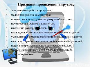 Признаки проявления вирусов:  неправильная работа программ;  медленная работ