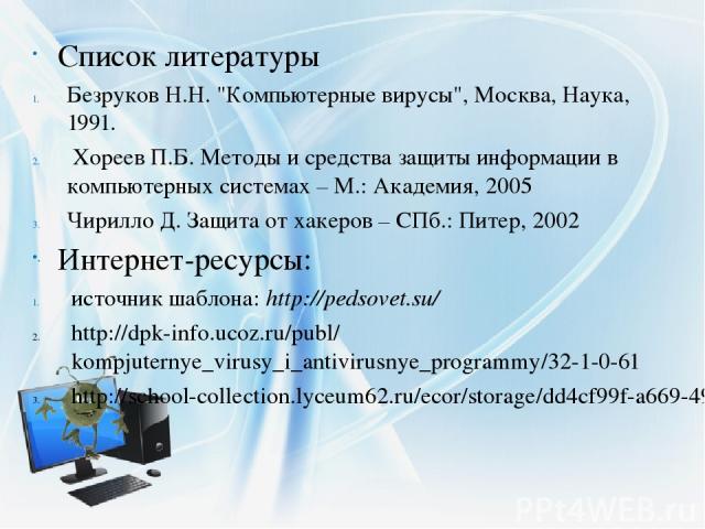Список литературы Безруков Н.Н.