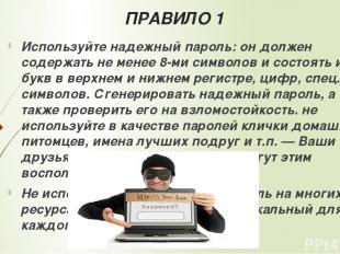 ПРАВИЛО 1 Используйтенадежный пароль: он должен содержать не менее 8-ми символо