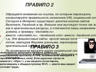 ПРАВИЛО 2 Обращайте внимание на ссылки, по которым переходите, контролируйтепра