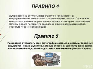 ПРАВИЛО 4 Лучше всего не вступать в переписку со «спамерами» и подозрительными л