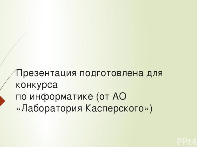 Презентация подготовлена для конкурса по информатике (от АО «Лаборатория Касперского»)