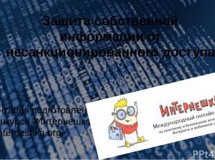 Защита собственной информации от несанкционированного доступа Презентация подгот