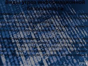 Виды угроз информационной безопасности 8.Программы-шутки. Их использовали не тол