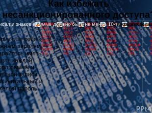 Как избежать несанкционированного доступа? 3.Приучите себя к сложным паролям. Ст