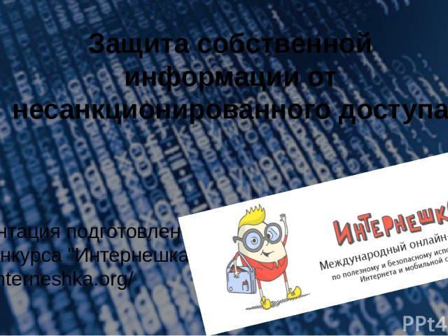Защита собственной информации от несанкционированного доступа Презентация подготовлена для конкурса