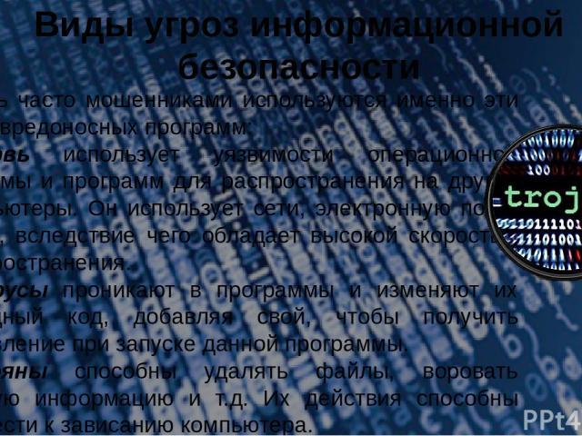 Виды угроз информационной безопасности Очень часто мошенниками используются именно эти типы вредоносных программ: 1.Червь использует уязвимости операционной системы и программ для распространения на другие компьютеры. Он использует сети, электронную…