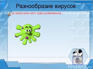 Разнообразие вирусов
