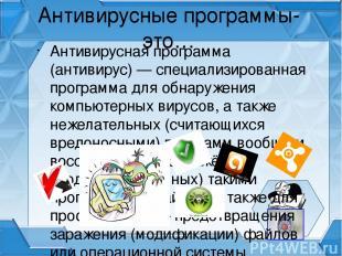 Антивирусные программы- это… Антивирусная программа (антиви рус) — специализиров