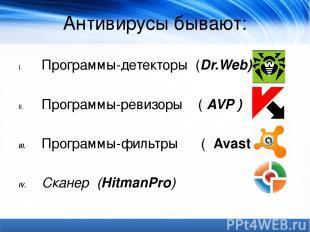 Антивирусы бывают: Программы-детекторы (Dr.Web) Программы-ревизоры (AVP) Прогр