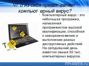 Что из себя представляет компьютерный вирус? Компьютерный вирус- это небольшая