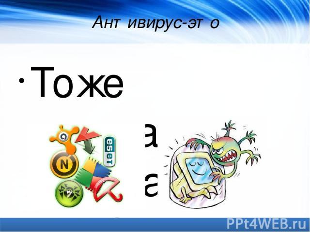 Антивирус-это Тоже программа, написанная профессионалом. Но эти программы способны распознавать и уничтожать только известные вирусы. То есть антивирус против конкретного вируса может быть написан только в том случае, когда у программиста есть в нал…